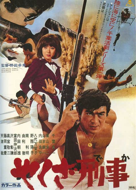 Japanese Movie Poster: Gangster Cop