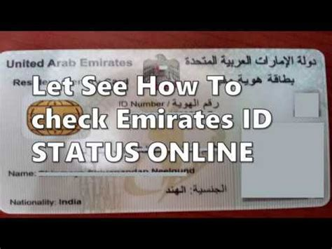 Guide: How To Check Emirates ID Card Status - YouTube